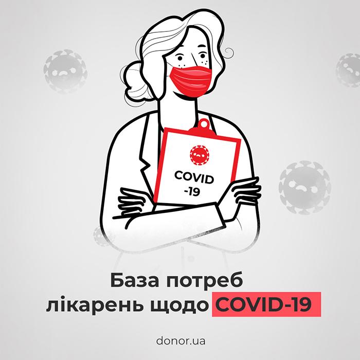 ДонорUA створили Базу потреб лікарень щодо COVID-19