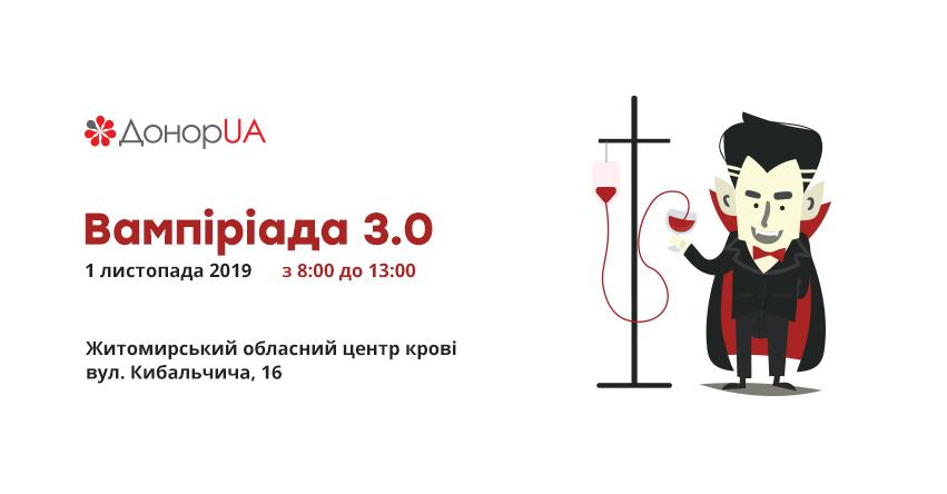 ВАМПІРІАДА 3.0.