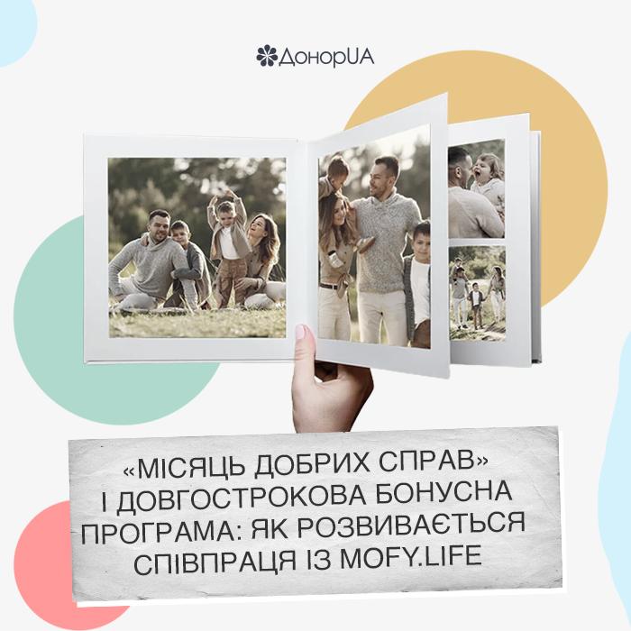 «Місяць добрих справ» і довгострокова бонусна програма: як розвивається співпраця із Mofy.life?
