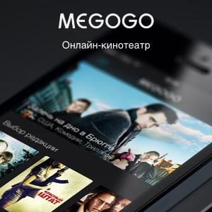 Бонуси від MEGOGO продовжуються