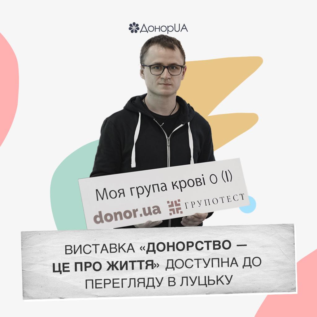 Виставка «Донорство — це про життя» доступна у Луцьку