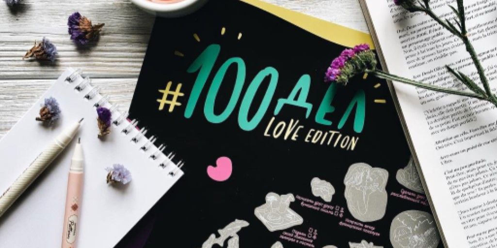 Постери #100Дел