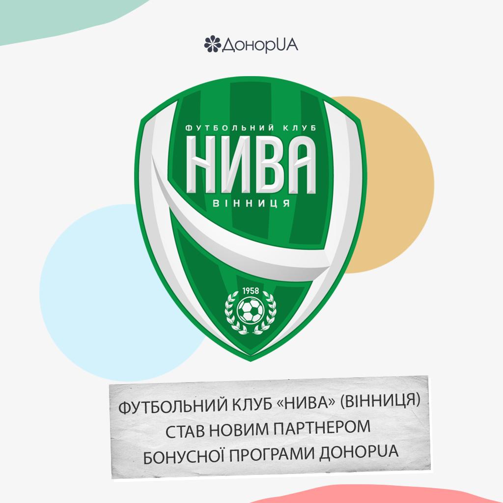 Футбольний клуб «Нива» (Вінниця) став новим партнером бонусної програми ДонорUA