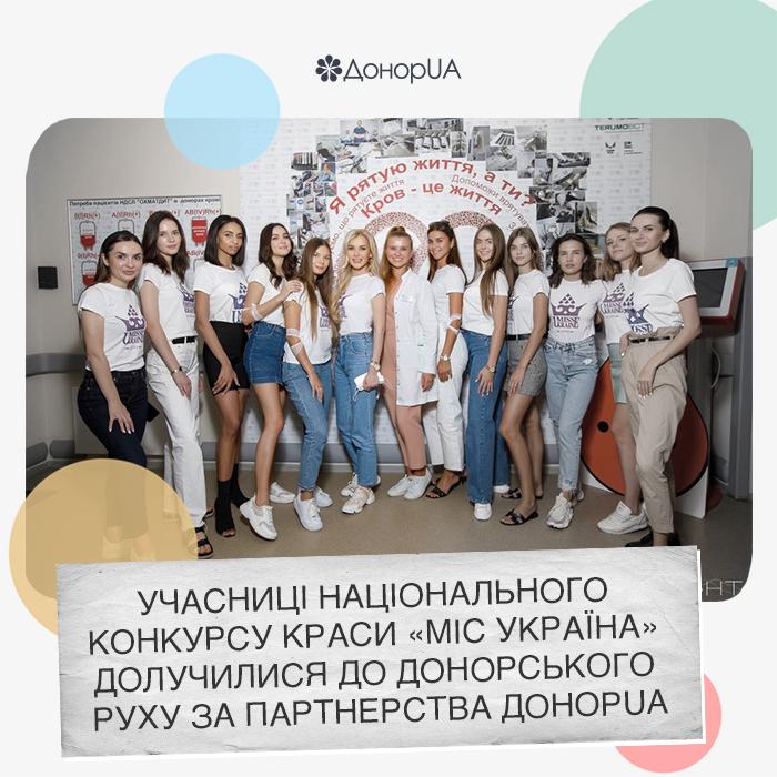 Учасниці Національного конкурсу краси «Міс Україна» долучилися до донорства за партнерства ДонорUA