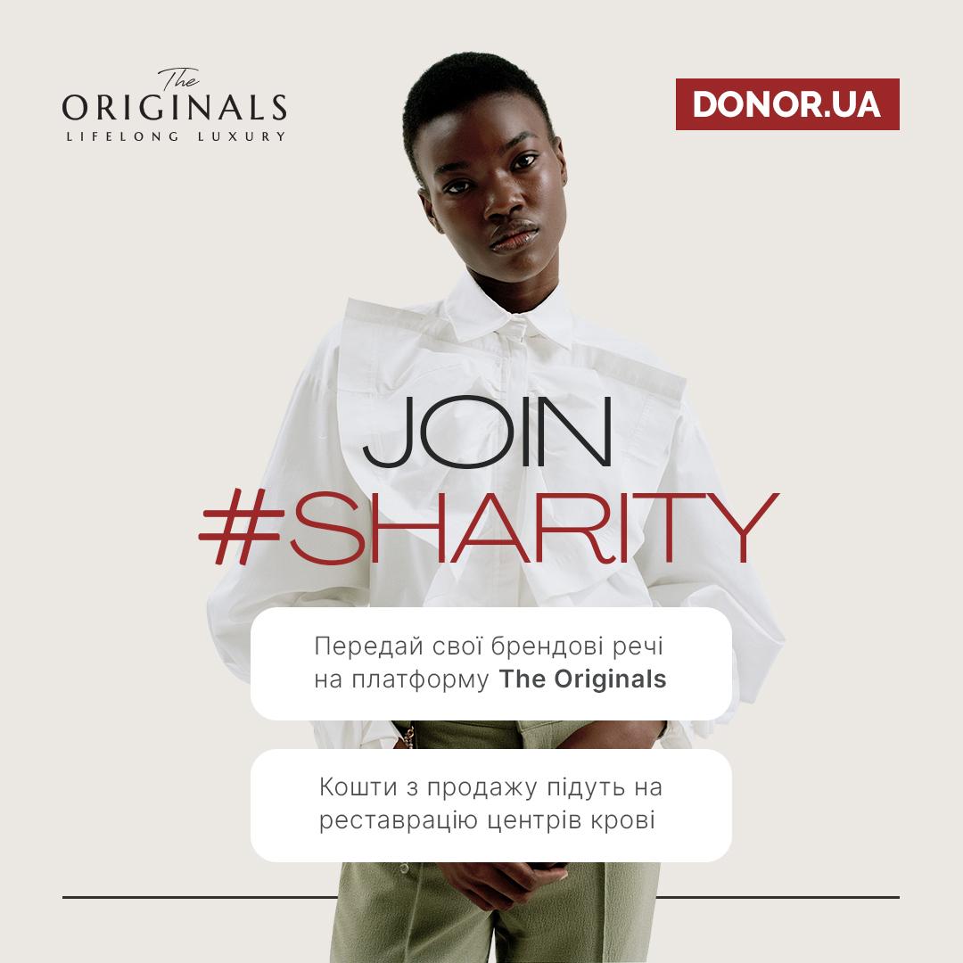 Підтримай #SHARITY: Благодійний проєкт ресейл-платформи The Originals і українських дизайнерів