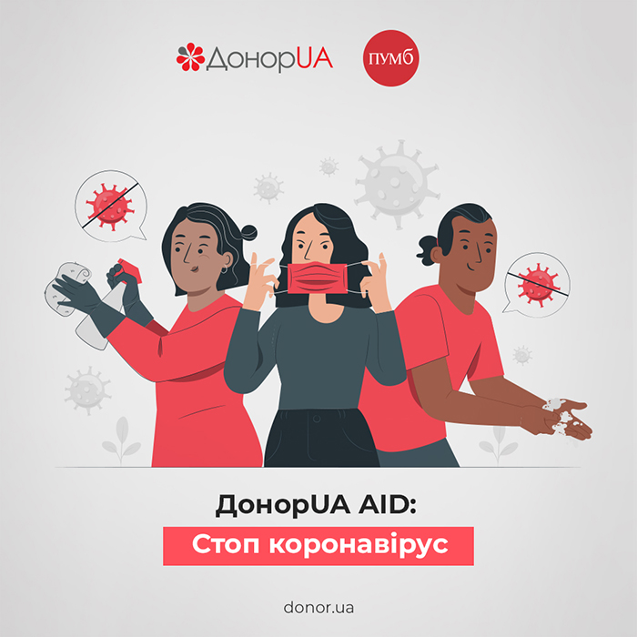 Завершення 2-го етапу реалізації проєкту «ДонорUA AID: Стоп коронавірус» за підтримки банку ПУМБ