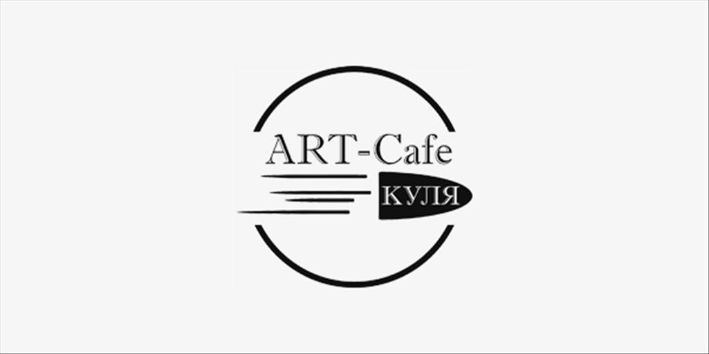 """Кав'ярня """"Куля"""" (Харків)"""