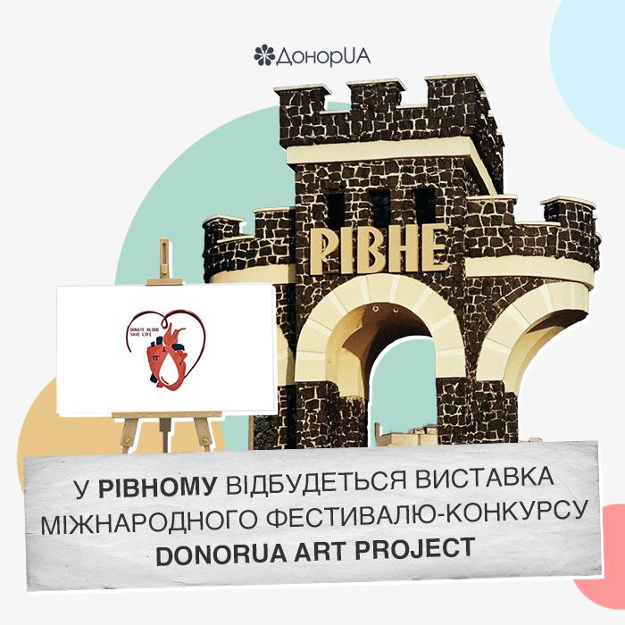 Виставка найкращих робіт Міжнародного фестивалю-конкурсу DonorUA ART Project