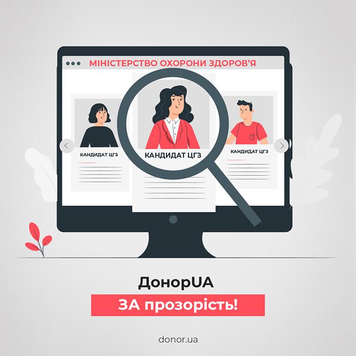 """Новий """"конкурс"""" від МОЗ"""