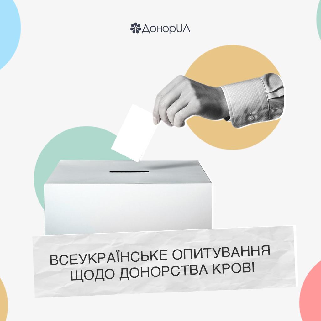Візьміть участь у всеукраїнському опитуванні щодо стану донорства крові в Україні