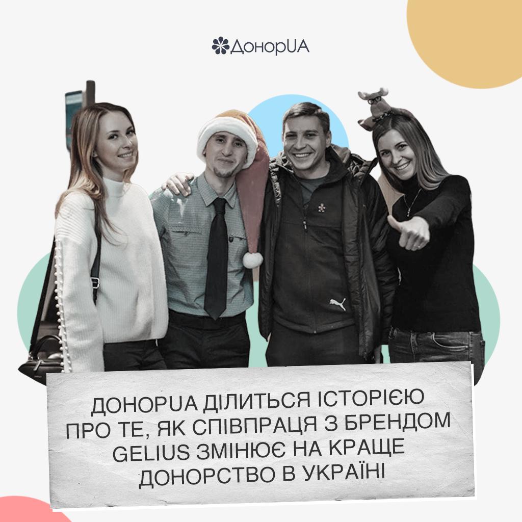 ДонорUA ділиться історією про те, як співпраця з брендом Gelius змінює на краще донорство в Україні