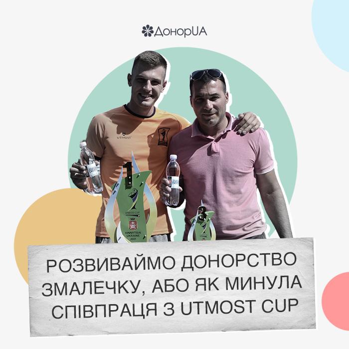Розвиваймо донорство змалечку, або як минула співпраця з Utmost Cup