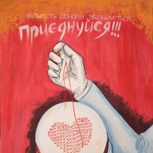 """Оголошені результати конкурсу """"Здай кров - врятуй життя"""""""