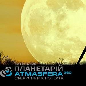 """Київський планетарій """"Атмасфера 360"""" пропонує донорам безкоштовні квитки на свої сеанси"""