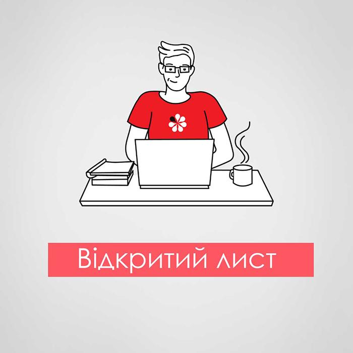 Відкритий лист щодо підтримки закону Про донорство крові