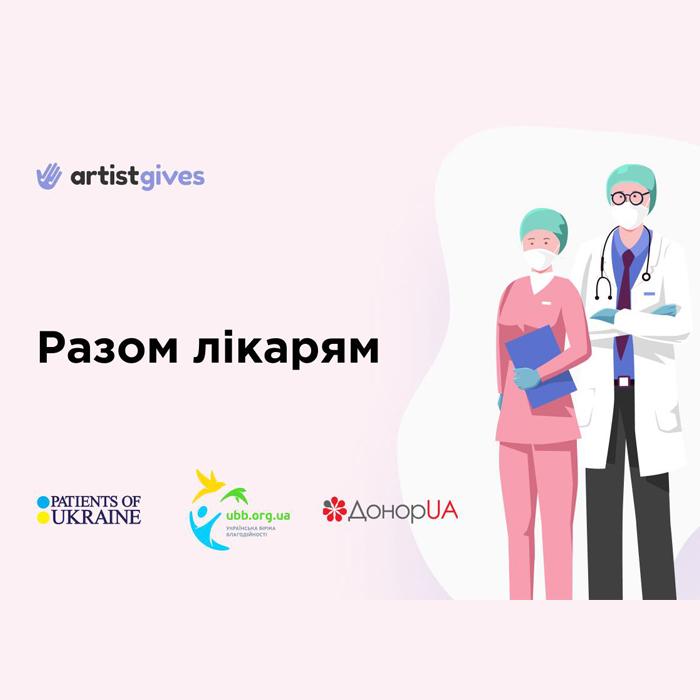 """ДонорUA, БФ """"Пацієнти України"""" та Українська Біржа Благодійності запустили проєкт """"Разом лікарям"""""""