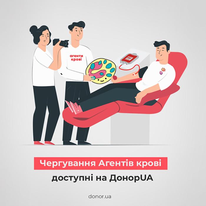 """Чергування """"Агентів крові"""" тепер доступні на ДонорUA"""
