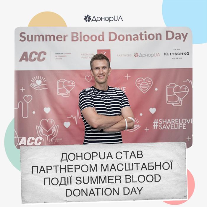 ДонорUA став партнером масштабної події Summer Blood Donation Day