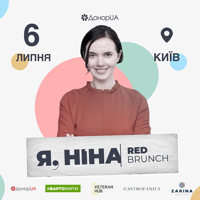 КИЇВ / Red Brunch #11 — День Донора від проєкту «Я, Ніна» уже 6 липня