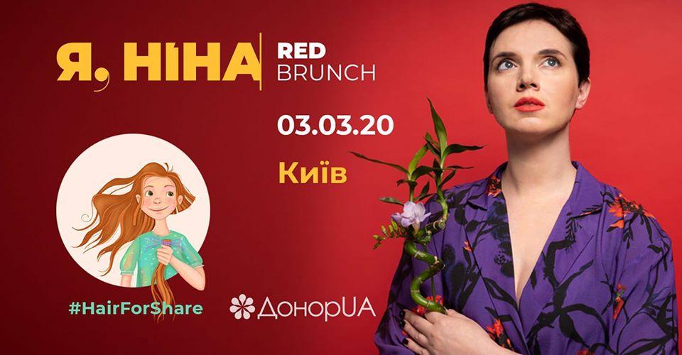 Red Brunch №8 - День Донора від проекту «Я, Ніна»