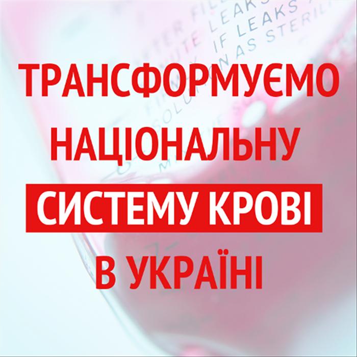 Уряд ухвалив Стратегію розвитку національної системи крові