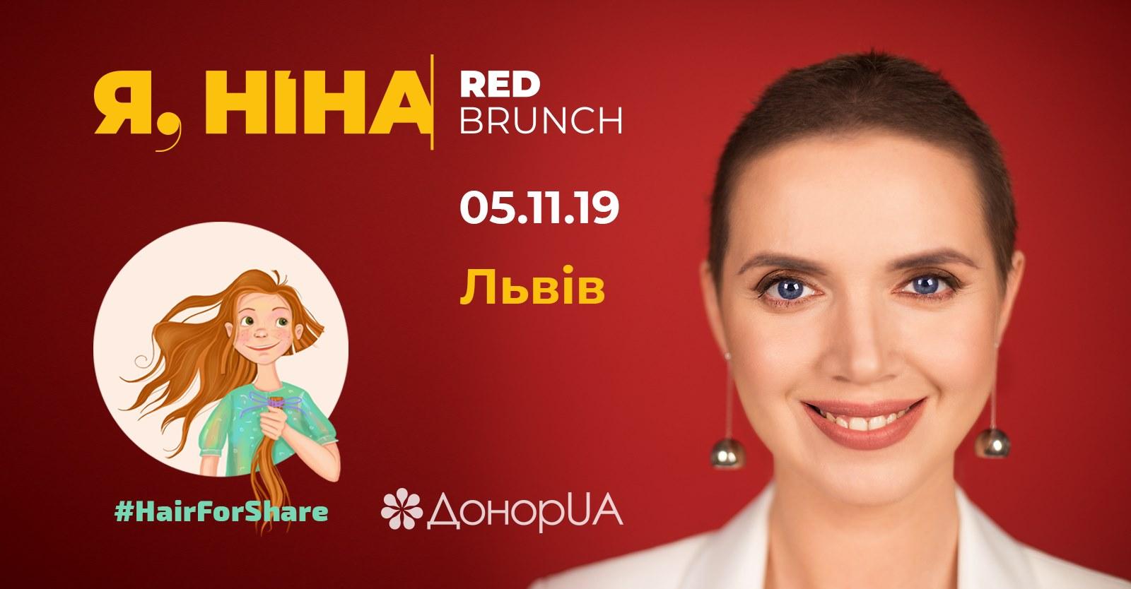 Red Brunch - День Донора від проекту «Я, Ніна»