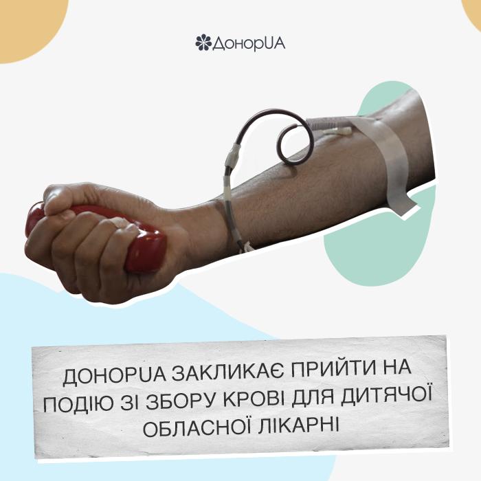 Збір крові для Дитячої обласної лікарні в Дніпрі
