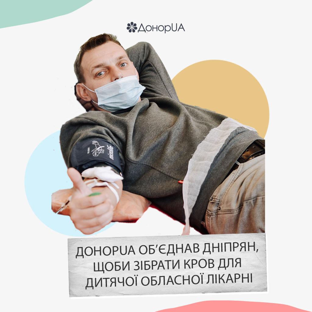 ДонорUA об'єднав дніпрян, щоби зібрати кров для Дитячої обласної лікарні
