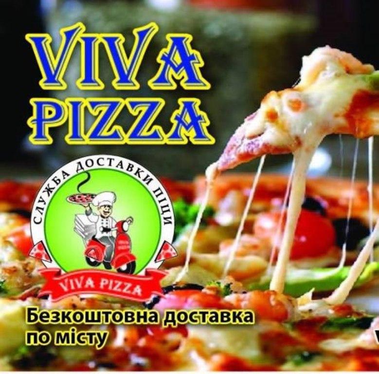 Наш новий смачний бонусний партнер - Viva Pizza (Ужгород)