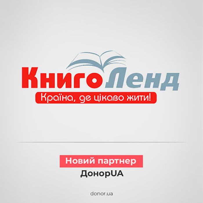 Мережа Книголенд стала партнером бонусної програми ДонорUA