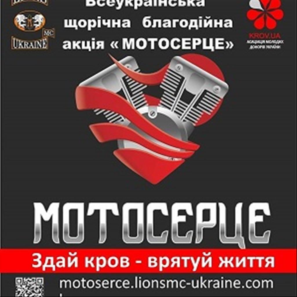 Львівські байкери провели благодійну донорську акцію «Мотосерце»