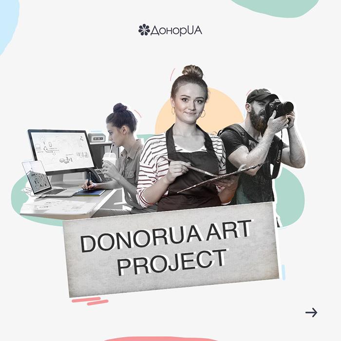 Запрошуємо взяти участь у конкурсі «DONORUA ART Project»