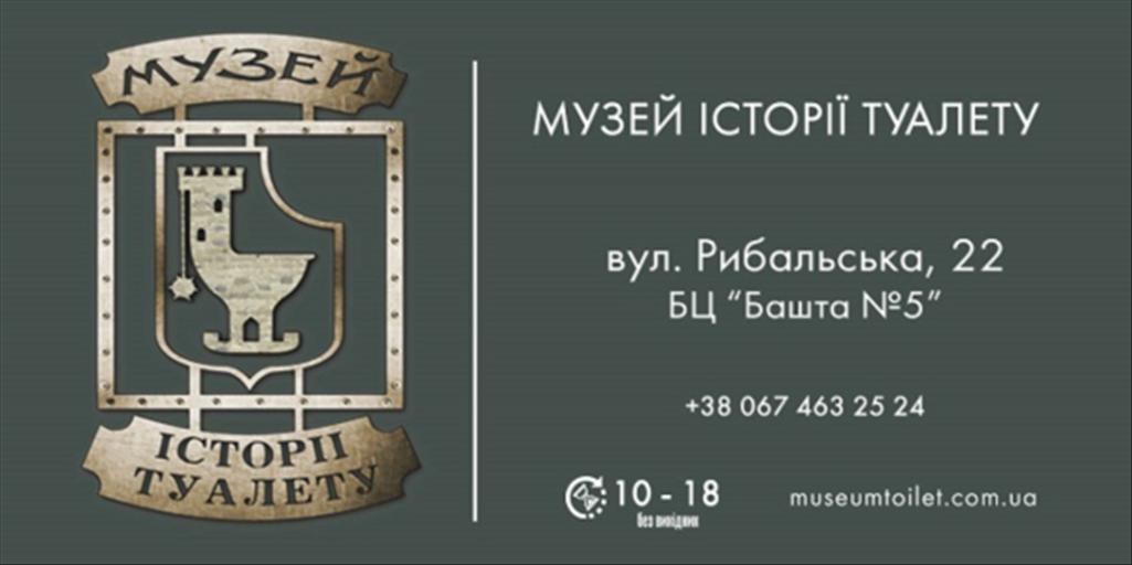 Музей Історії Туалету в м.Києві