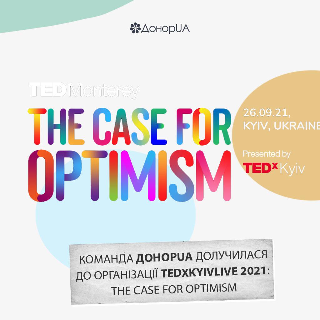 Команда ДонорUА долучилася до організації TEDxKyivLive 2021: The Case for Optimism