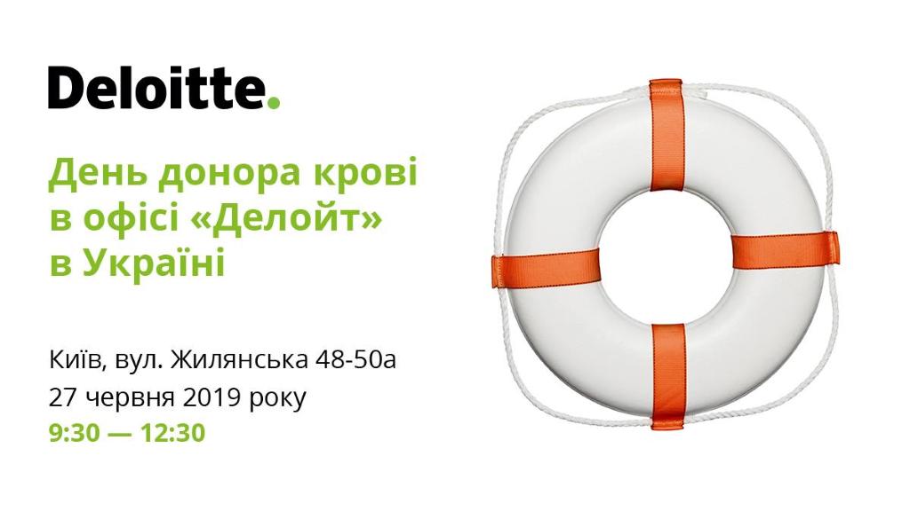 «Здай кров – подаруй життя!» від Deloitte Ukraine