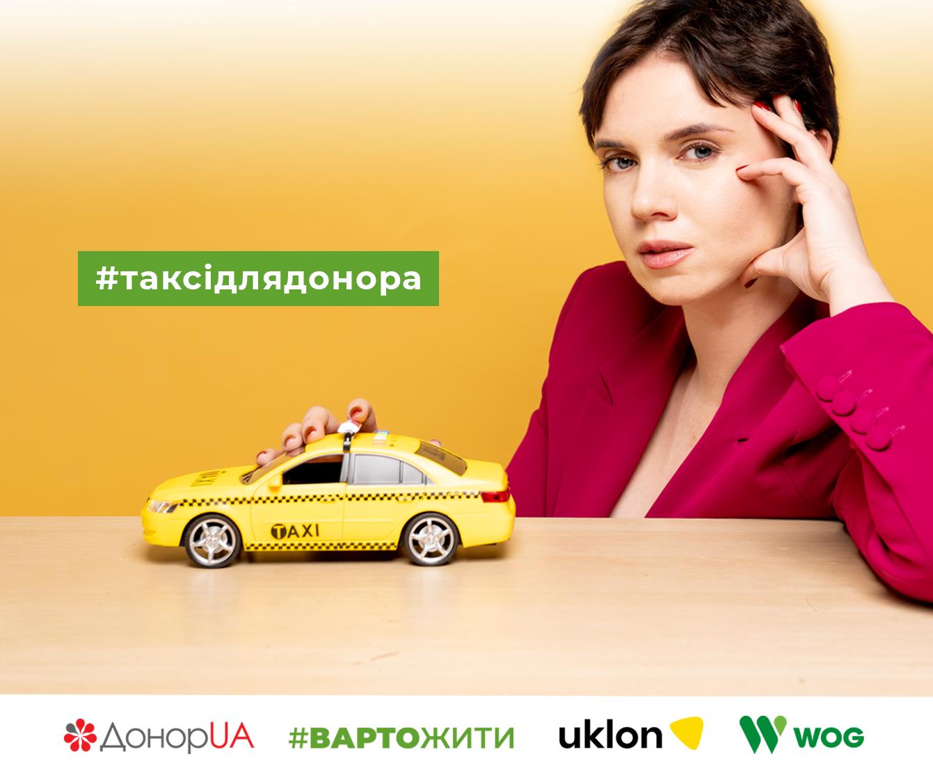 ДонорUA та Фундація #ВАРТОЖИТИ запустили #таксідлядонора в Україні