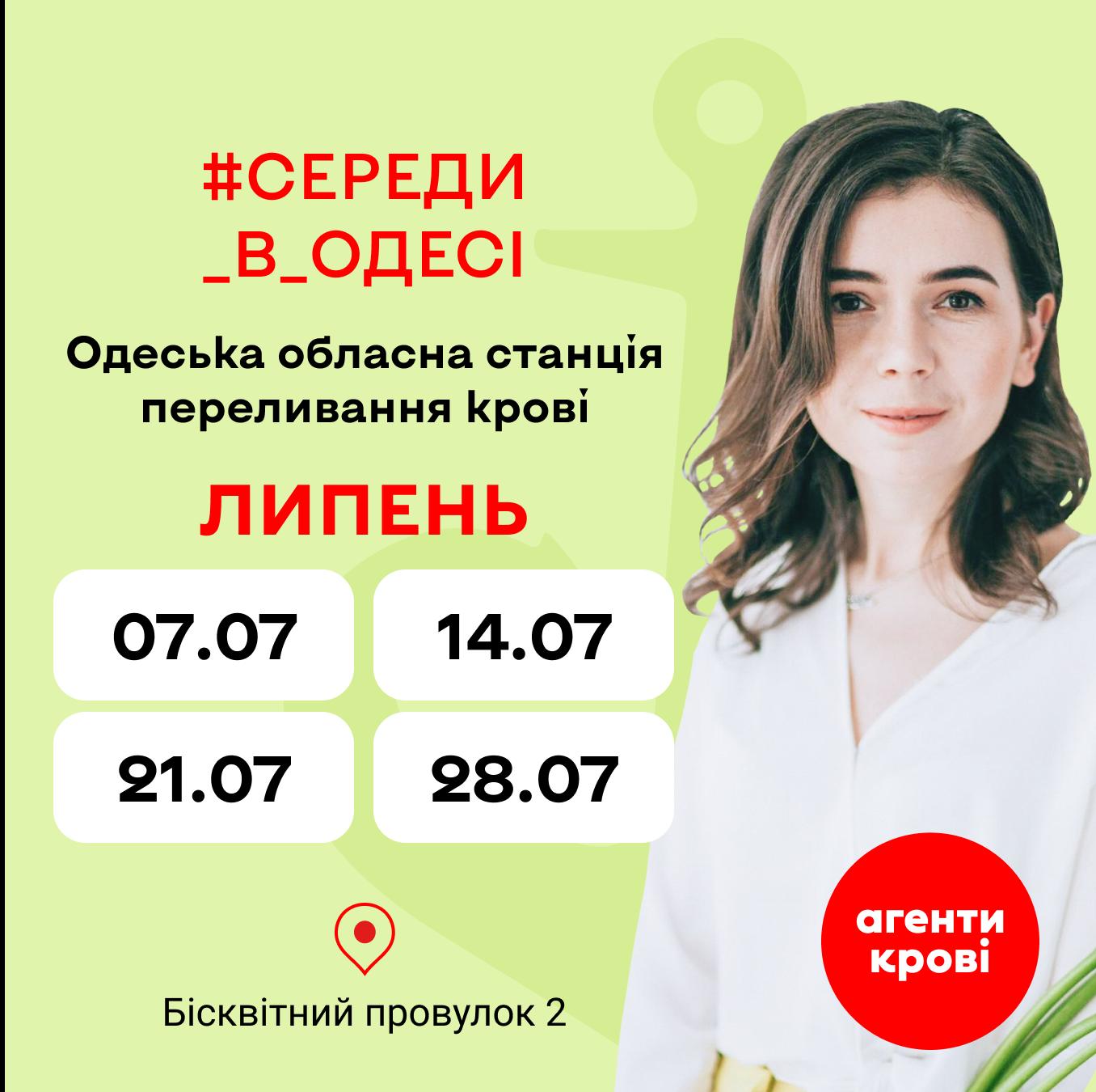 [Агенти крові] Середи в Одесі  28.07.2021