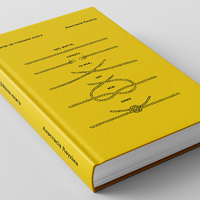 «Зовсім не страшна книга»: книга про життя після поганих новин з лікарні