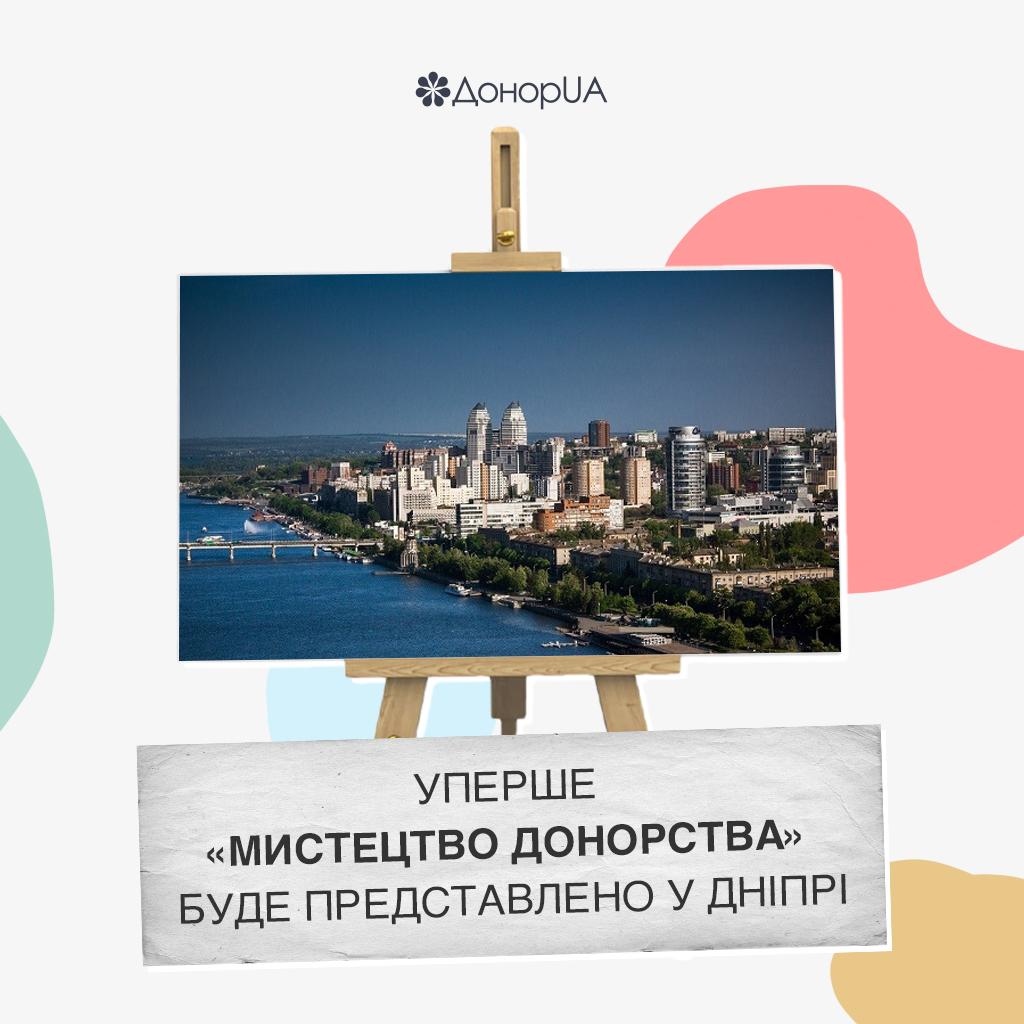 Уперше «Мистецтво донорства» буде представлено у Дніпрі