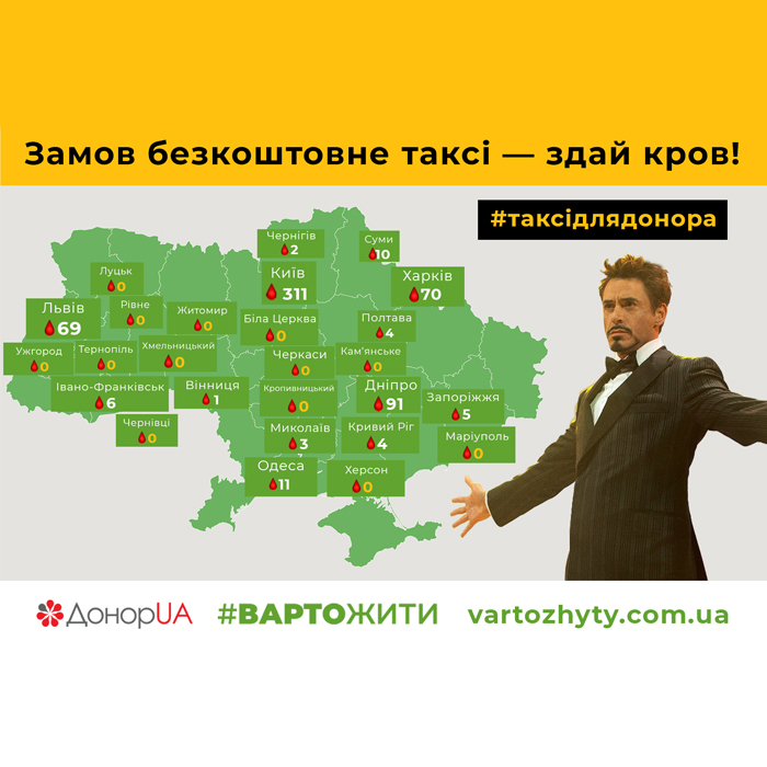 #таксідлядонора доступне в 26 містах України