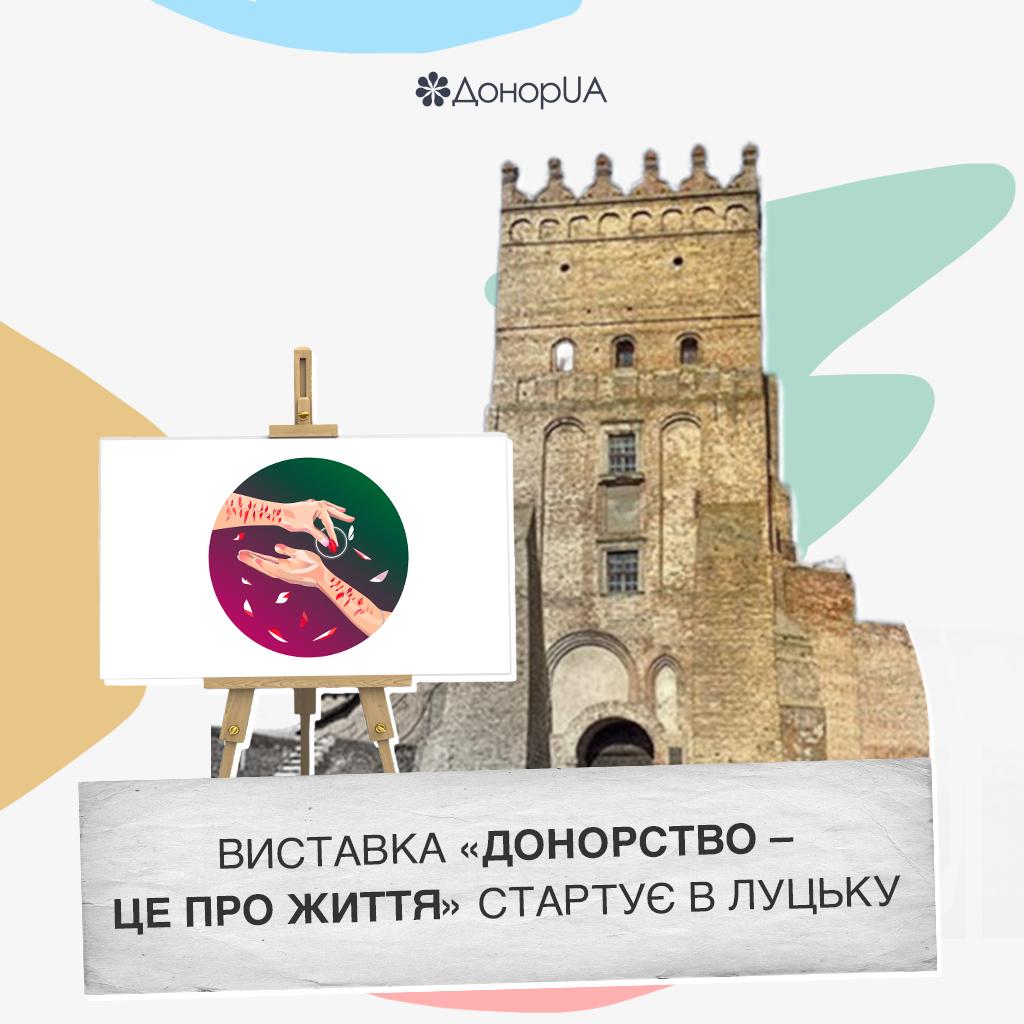 Виставка «Донорство – це про життя» стартує в Луцьку