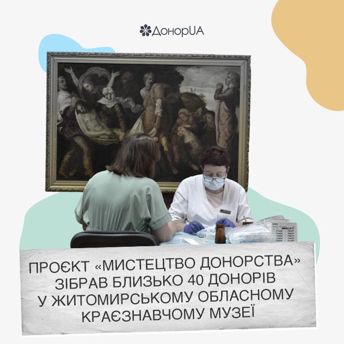 Проєкт «Мистецтво донорства» зібрав близько 40 донорів у Житомирському обласному краєзнавчому музеї