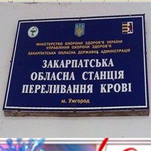 Закарпатській обласній станції переливання 70 років!