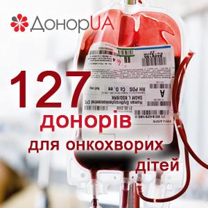 Дніпряни здали кров для онкохворих дітей