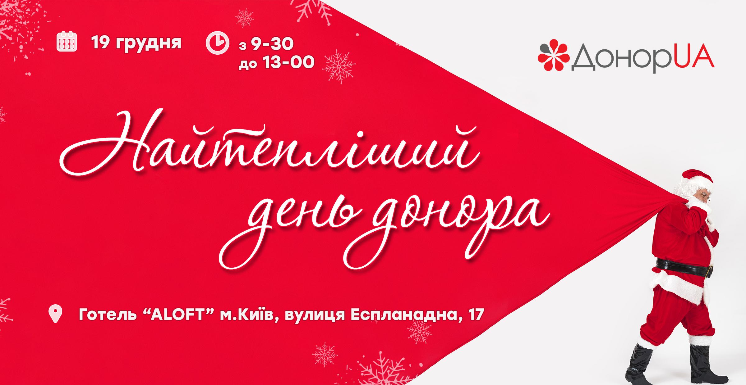 Найтепліший день донора, Київ