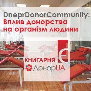 Dnepr Donor Community: Вплив донорства на організм