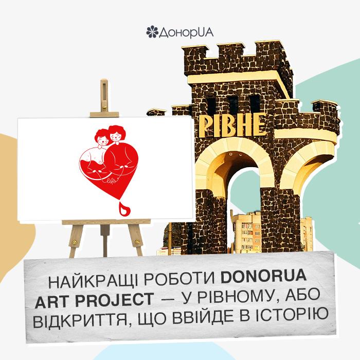 Найкращі роботи DonorUA Art Project — у Рівному, або відкриття, що ввійде в історію