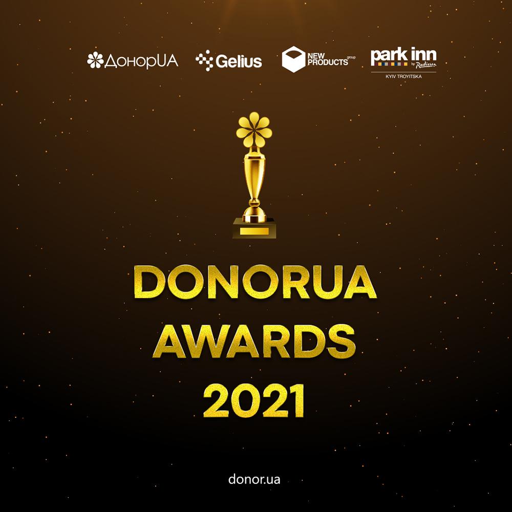 """У Києві відбулась щорічна церемонія нагородження донорів """"DonorUA Awards 2021"""""""