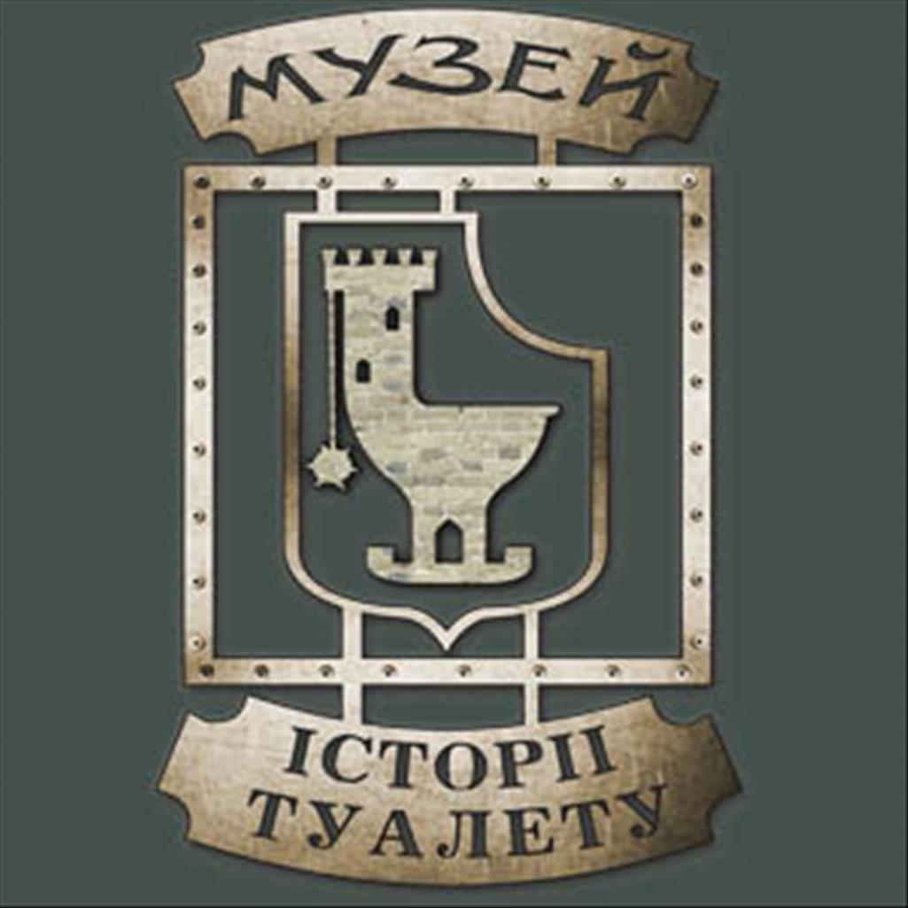 Музей Історії Туалету м.Києва відкриває літній сезон у якості партнера ДонорUA!