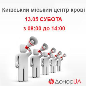 Де здати кров в Києві в робочу суботу - 13 травня?